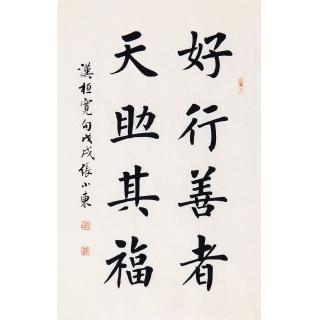 玄关字画 张小东楷书书法《好行善者 天助其福》