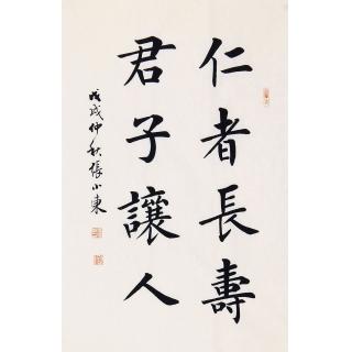 【询价】张小东新品楷书《仁者长寿 君子让人》
