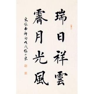 【询价】实力派书法家张小东楷书《瑞日祥云 霁月光风》