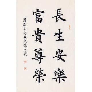 【询价】玄关字画 张小东楷书书法《长生安乐 富贵尊荣》