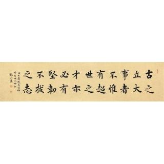 【已售】经典名言 张小东四尺对开书法作品《晁错论》