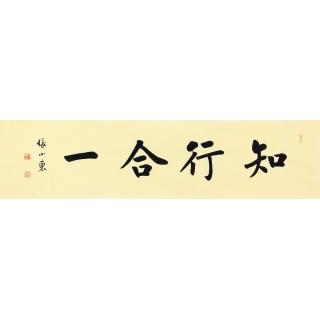 【已售】张小东四尺对开书法作品《知行合一》