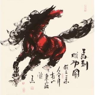 国画马 王杰斗方动物画《马到成功图》