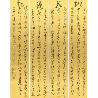 中国书法协会副主席王洪锡草书 书法四条屏《桃花源记》