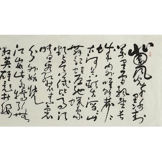 王洪锡小八尺草书精品书法毛泽东词《沁园春雪》