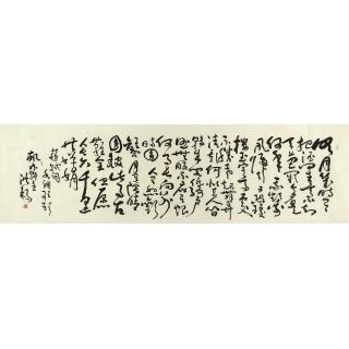 著名书法家王洪锡八尺长条草书作品《水调歌头》