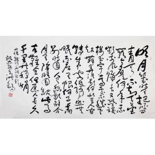 中国书法协会副主席王洪锡六尺草书《水调歌头》