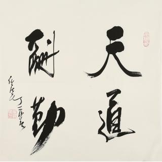 【已售】中国道教协会会长任法融 四尺斗方书法作品《天道酬勤》