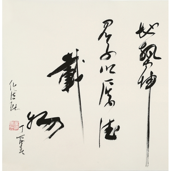 励志书法 中国道教协会会长任法融 四尺书法作品《天行健》