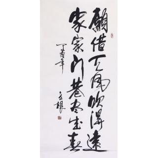 中国书画院院士崔立根四尺书法作品《题画梅》