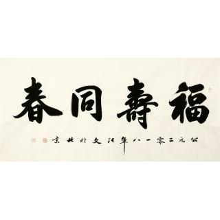 著名书法家张文四尺横幅书法作品《福寿同春》