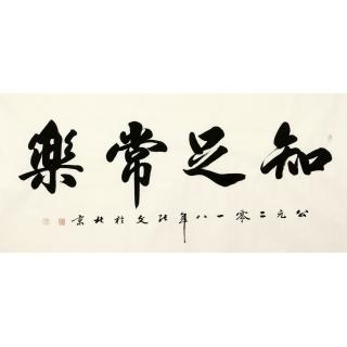 【已售】著名书法家张文四尺横幅书法作品《知足常乐》