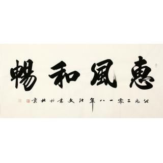 【已售】客厅字画 张文四尺横幅书法作品《惠风和畅》