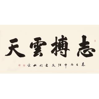 【已售】著名书法家张文四尺横幅书法作品《志博云天》