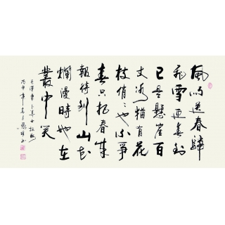 著名书法家顾凤耀四尺书法作品《卜算子·咏梅》