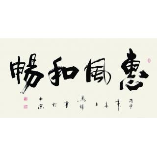 著名书法家顾凤耀四尺书法《惠风和畅》