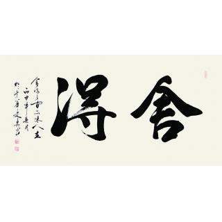 【已售】著名书法家冯建勇四尺书法作品《舍得》