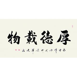 著名书法家冯建勇四尺书法作品《厚德载物》
