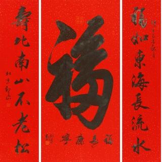 【已售】中堂福字对联 国宾礼书法家观山书法《福》