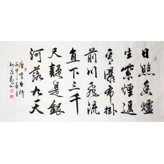 国宾礼 书法家观山四尺横幅书法作品《望庐山瀑布》