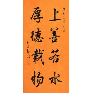【已售】国宾礼书法家观山书法《上善若水 厚德载物》
