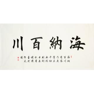 健明四尺横幅书法作品《海纳百川》