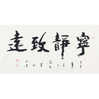 经典四字书法 顾凤耀四尺横幅书法《宁静致远》