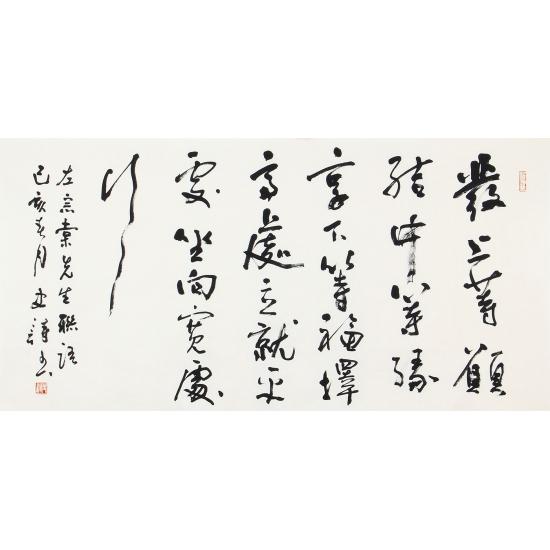 左宗棠名言 史诗四尺横幅书法作品《发上等愿》