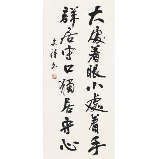 励志名言 史诗三尺竖幅行书书法作品《大处着眼 小处着手》