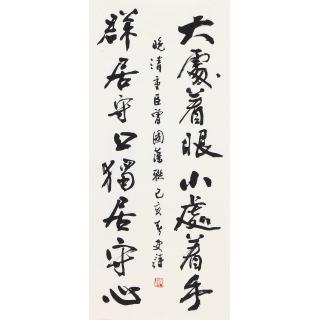 曾国藩经典名言 史诗三尺竖幅书法作品《大处着眼》