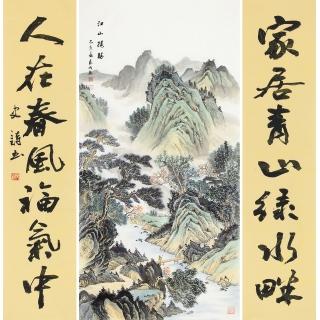 中堂画对联 宁良成新品国画《江山揽胜》