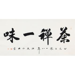 茶室字画 张文四尺横幅书法《茶禅一味》