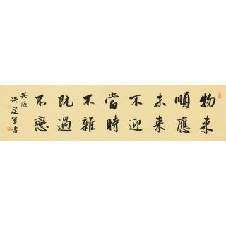 曾国藩经典名言 许建军四尺对开书法《物来顺应》