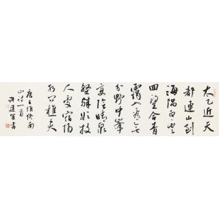 中国书协 许建军新品行书书法《终南山》