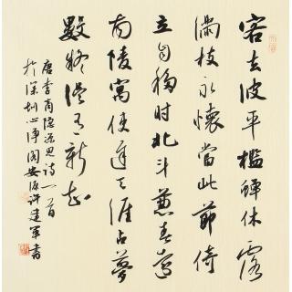 【已售】名家字画 许建军四尺斗方书法作品行书《凉思》