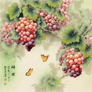 张琳老师新品国画葡萄图《硕果》