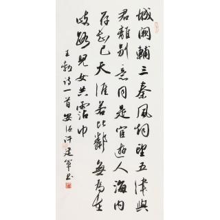 中国书协 许建军新品行书书法《送杜少府之任蜀州》