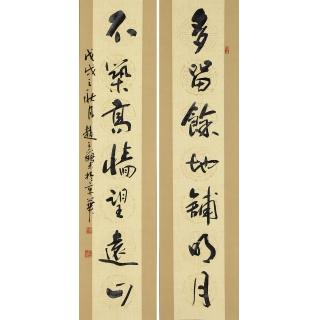 赵立鹤对联书法作品《多留余地铺明月,不筑高墙望远山》
