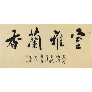 客厅挂画 赵立鹤四尺横幅书法作品行书《室雅兰香》
