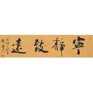四字成语 赵立鹤书法作品《宁静致远》