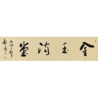 赵立鹤四字书法作品《金玉满堂》