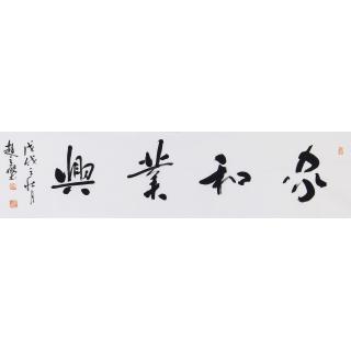 客厅挂画 赵立鹤四尺对开书法作品行书《家和业兴》