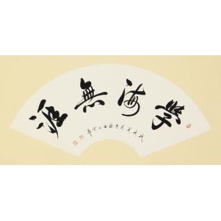 书房经典字画 包姮四字书法《学海无涯》