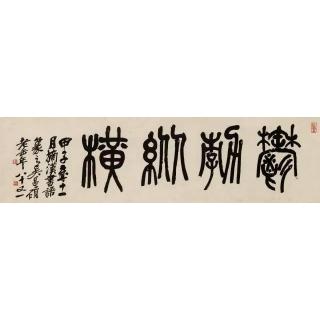 吴昌硕 甲子(1924年)作 篆书汉书语