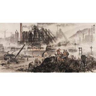 金陵画派代表画家宋文治书画作品《为钢铁而战》