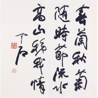 欧阳中石四尺斗方书法作品《春兰秋菊随时节》