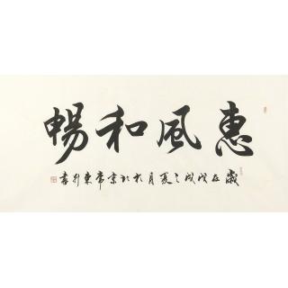 客厅装饰画 常东升四字书法《惠风和畅》