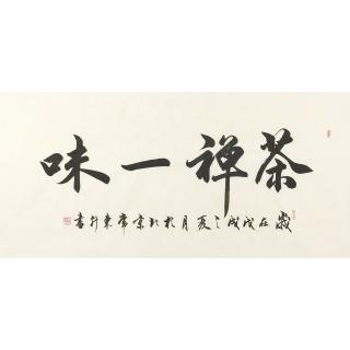 茶室字画 常东升四尺横幅书法《茶禅一味》