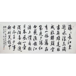 古诗词书法 常东升八尺横幅书法作品《临江仙·滚滚长江东逝水》