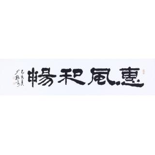 客厅装饰画 郭源四字书法《惠风和畅》
